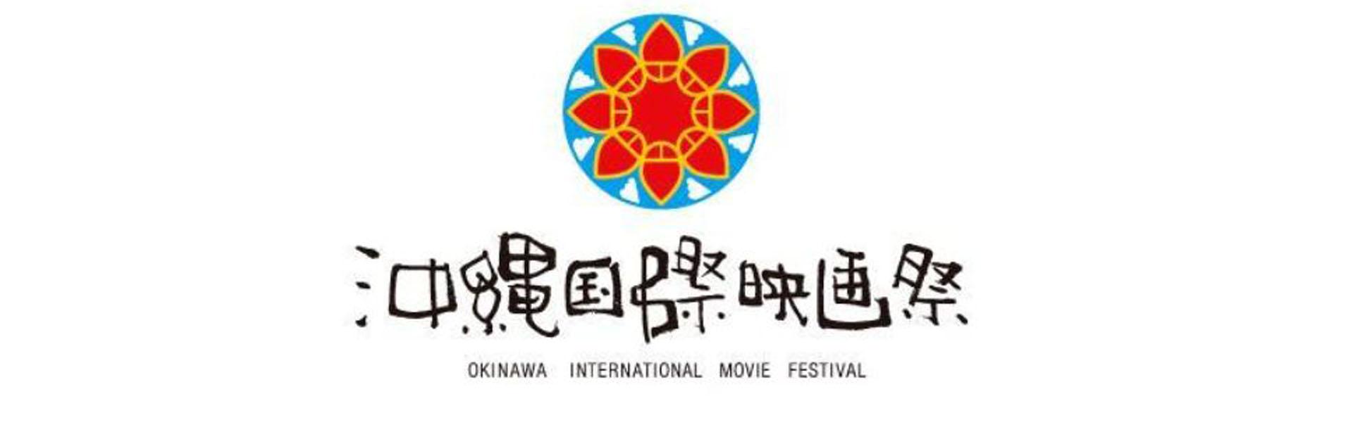Okinawa Film Festival 2014